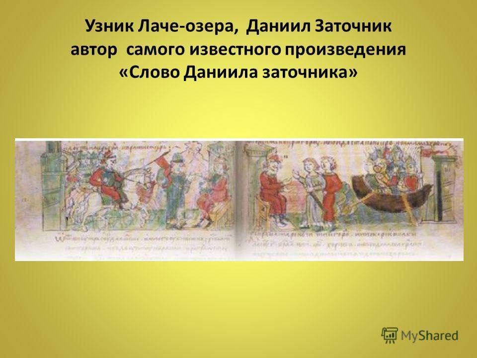 Узник Лаче-озера, Даниил Заточник автор самого известного произведения «Слово Даниила заточника»