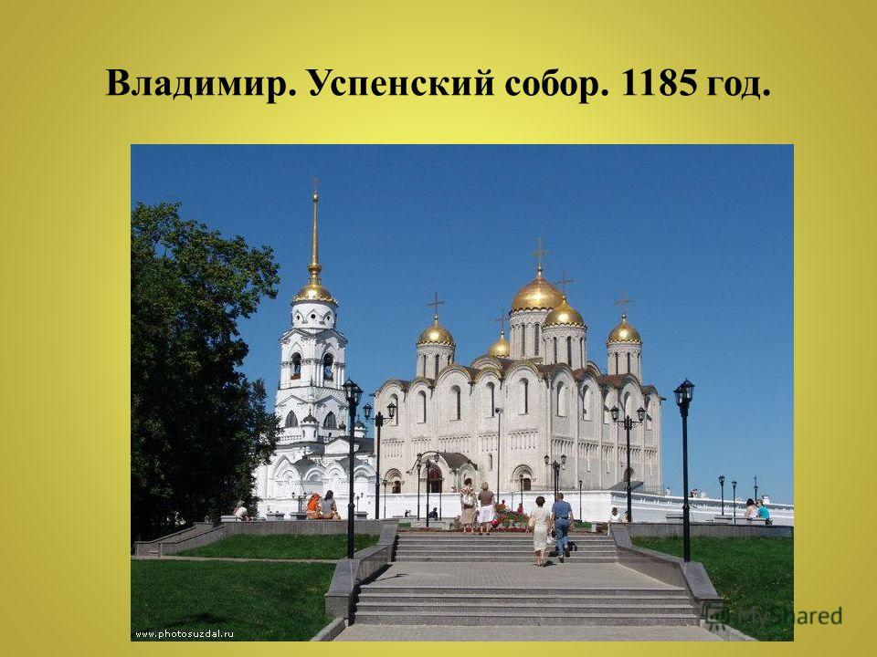 Владимир. Успенский собор. 1185 год.