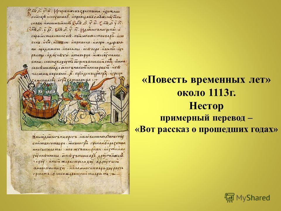 «Повесть временных лет» около 1113г. Нестор примерный перевод – «Вот рассказ о прошедших годах»