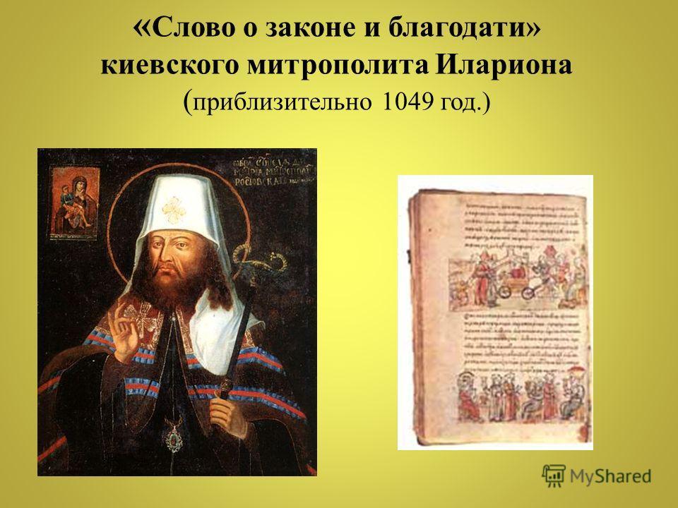 « Слово о законе и благодати» киевского митрополита Илариона ( приблизительно 1049 год.)
