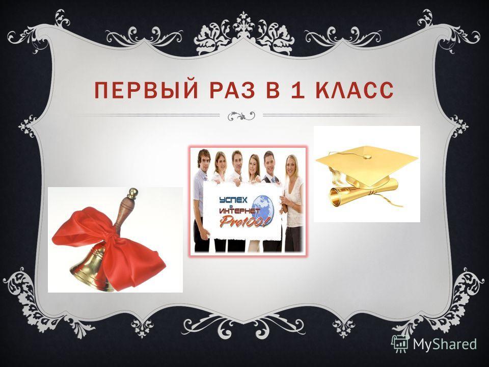 ШКОЛА «УСПЕХ В INTERNET PRO100» Кириченко Юля 9286338100@mail.ru Skype : july_kirichenko81