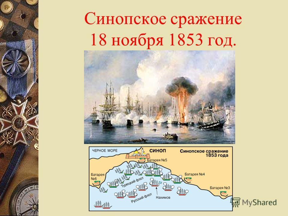 Синопское сражение 18 ноября 1853 год.