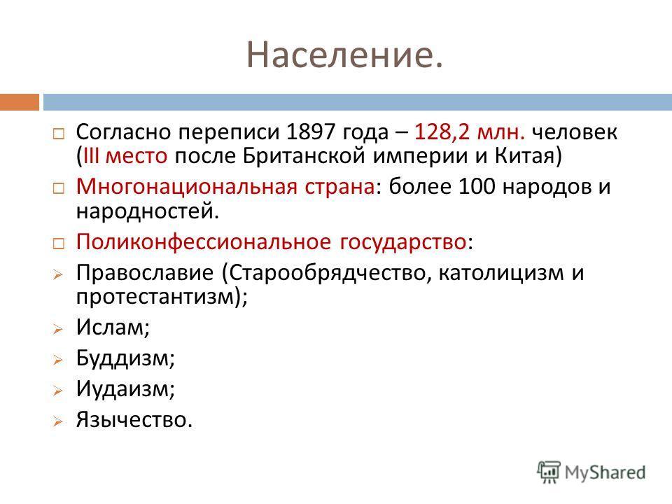 Население. Согласно переписи