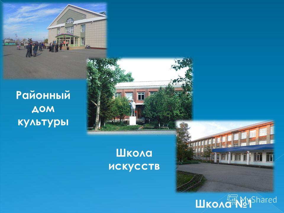 Районный дом культуры Школа искусств Школа 1