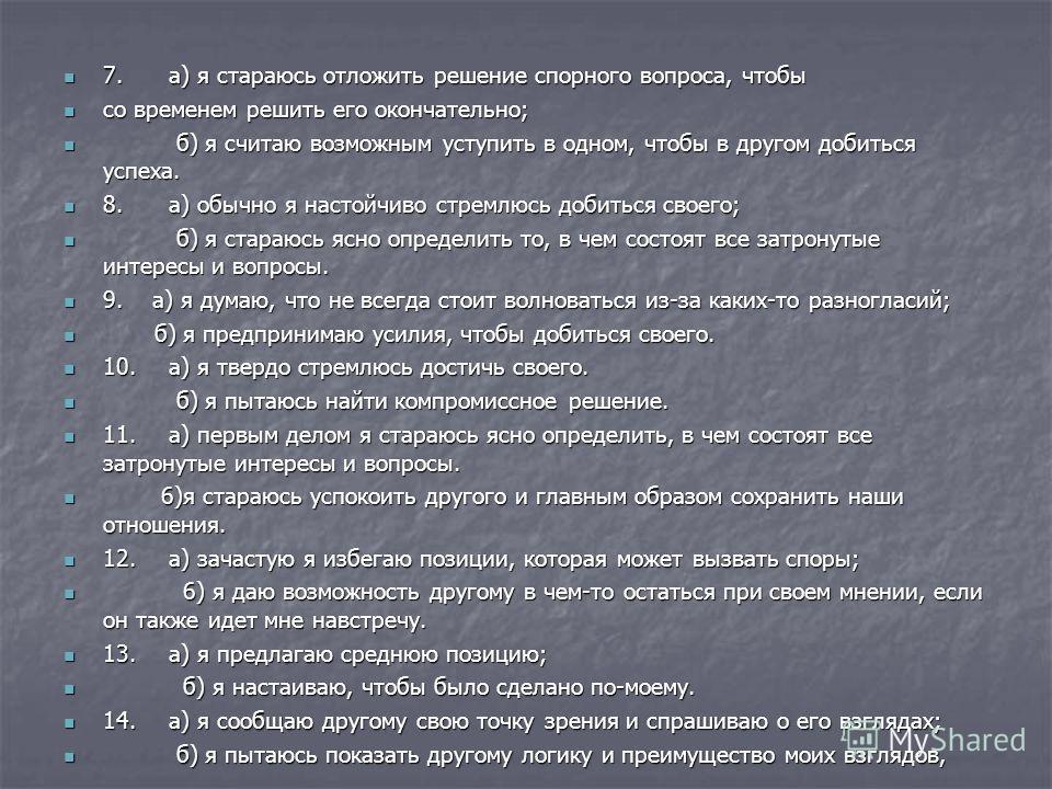 7.а) я стараюсь отложить решение спорного вопроса, чтобы 7.а) я стараюсь отложить решение спорного вопроса, чтобы со временем решить его окончательно; со временем решить его окончательно; б) я считаю возможным уступить в одном, чтобы в другом добитьс