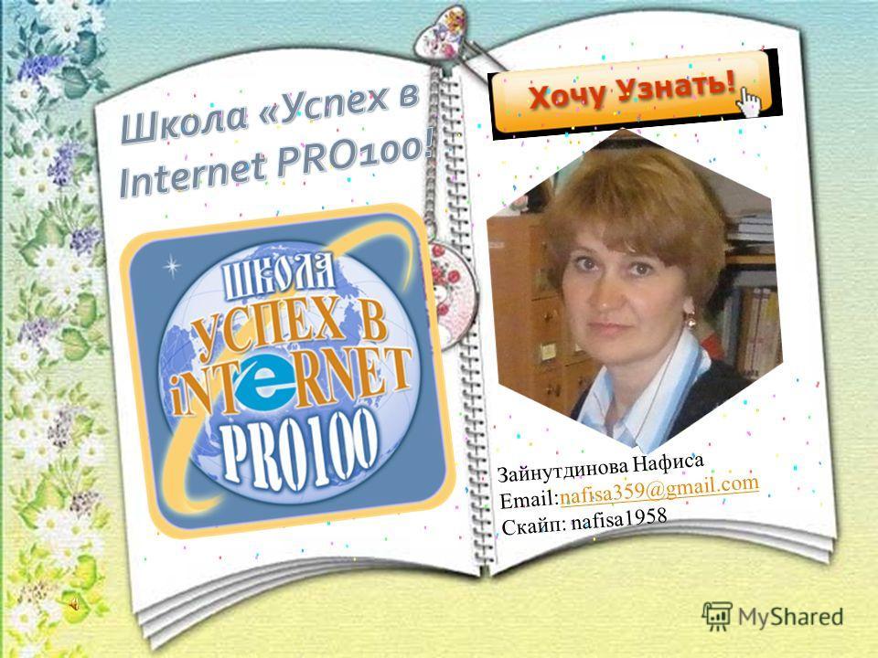 Зайнутдинова Нафиса Email:nafisa359@gmail.comnafisa359@gmail.com Скайп: nafisa1958