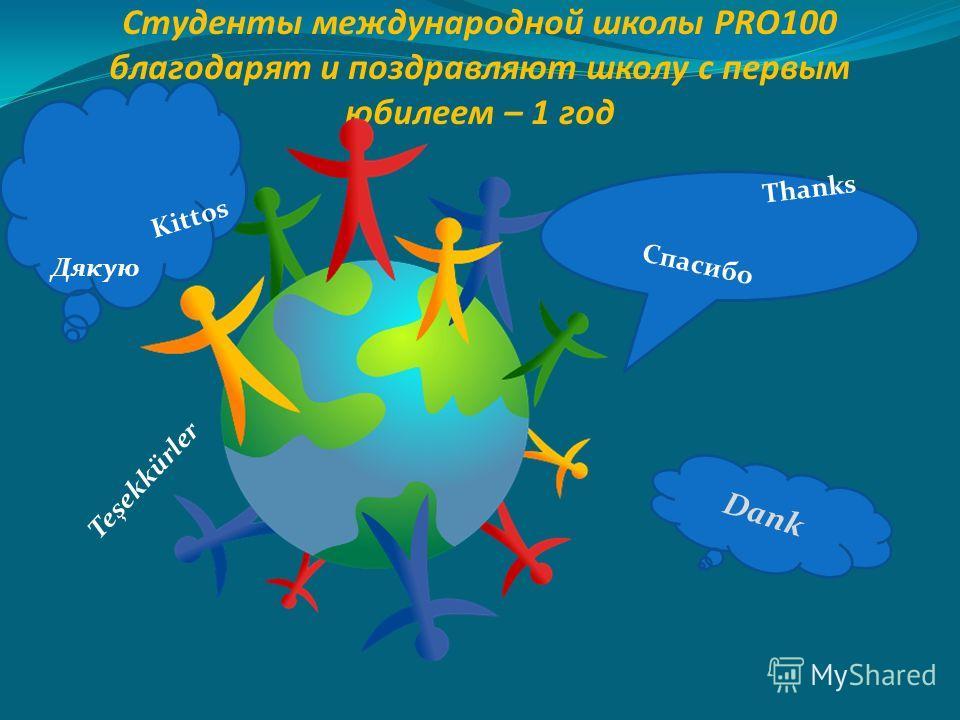 Студенты международной школы PRO100 благодарят и поздравляют школу с первым юбилеем – 1 год Dank Спасибо Дякую Thanks Kittos Teşekkürler