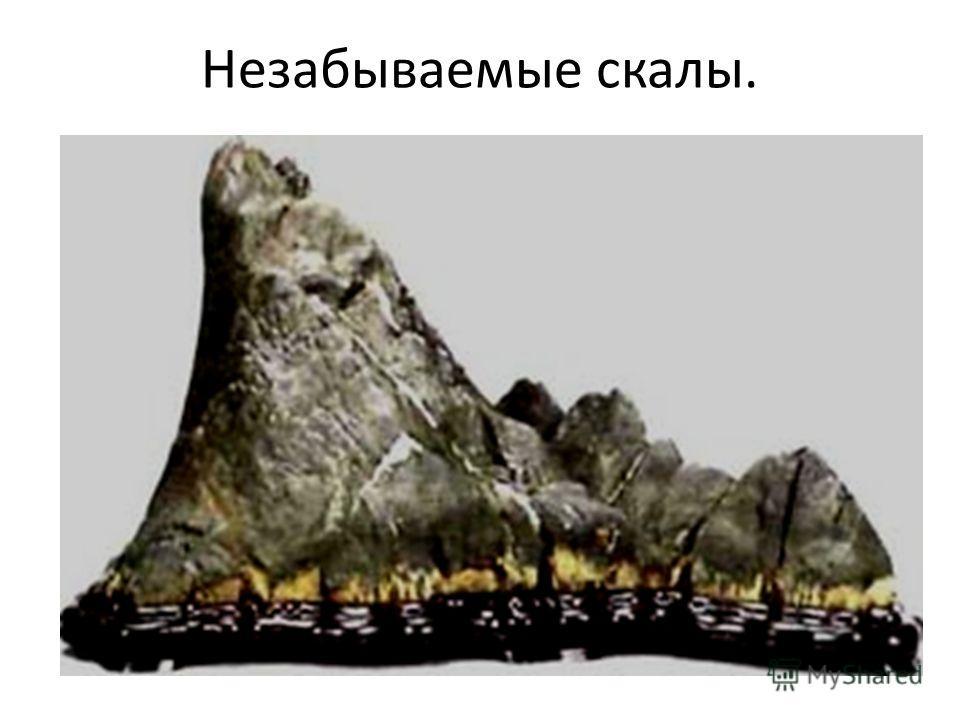 Незабываемые скалы.