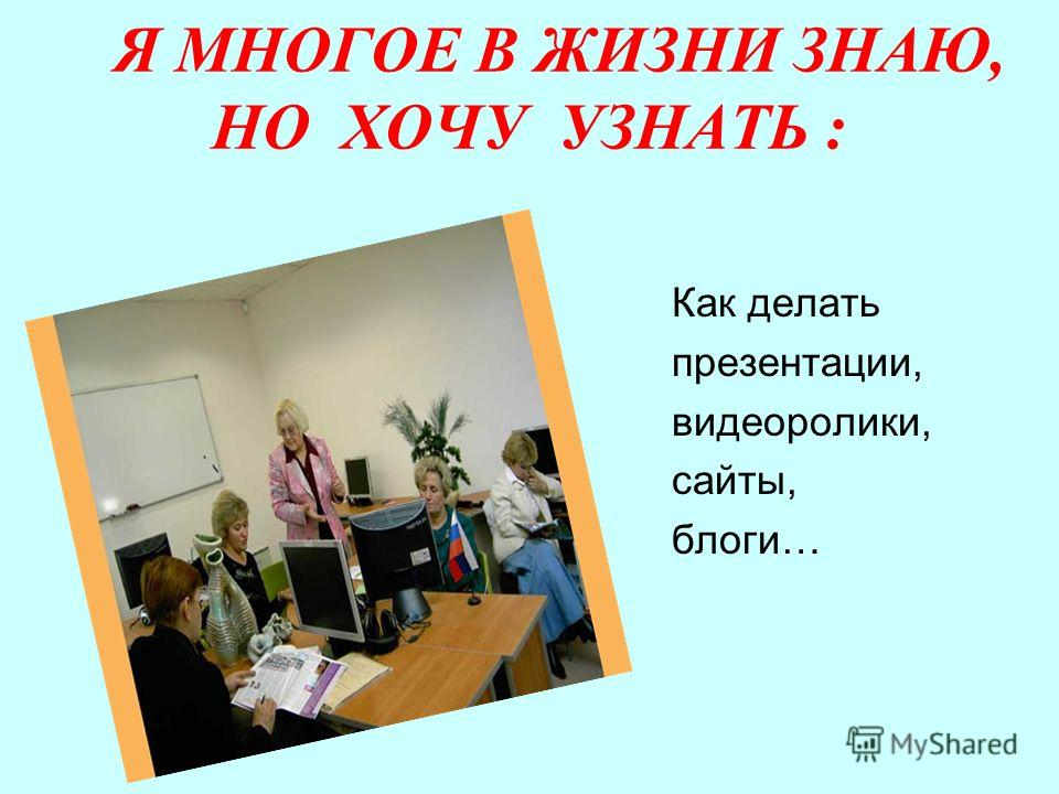 Нина Курбатова mail: Kurbatovanina195@qmail.com Skype: onk1949 sos3322
