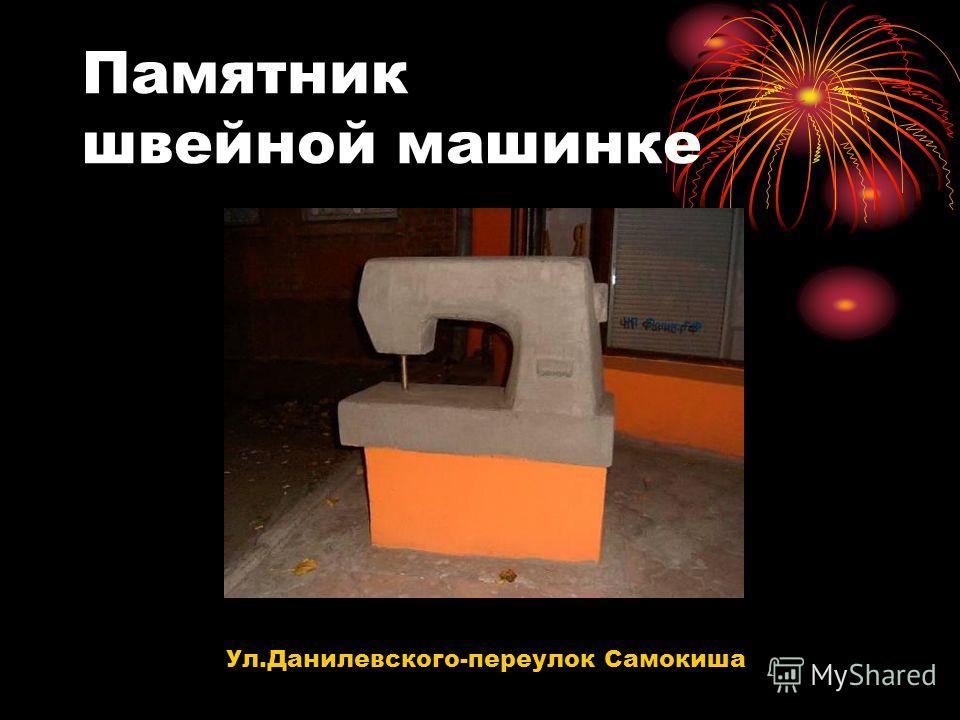 Памятник швейной машинке Ул.Данилевского-переулок Самокиша