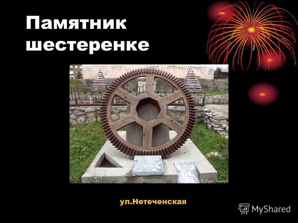 Памятник шестеренке ул.Нетеченская