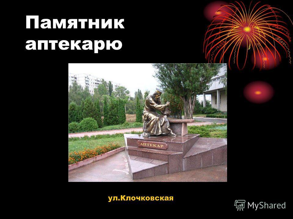 Памятник аптекарю ул.Клочковская