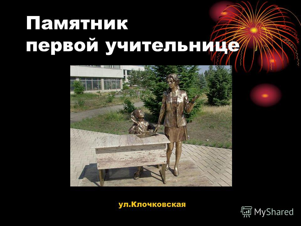 Памятник первой учительнице ул.Клочковская