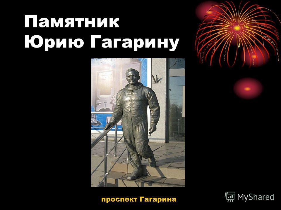 Памятник Юрию Гагарину проспект Гагарина