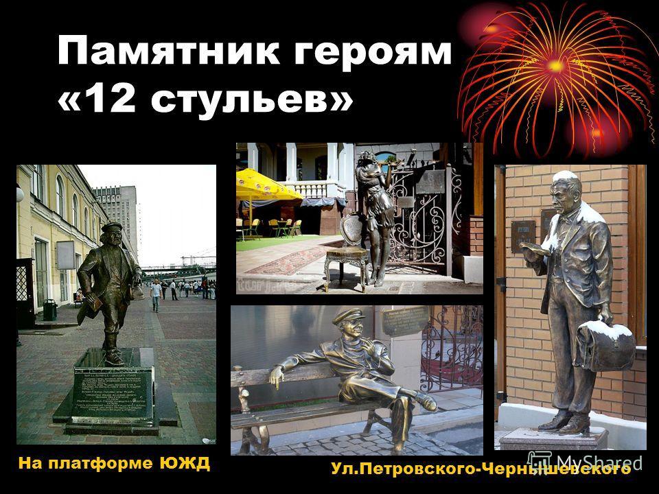 Памятник героям «12 стульев» На платформе ЮЖД Ул.Петровского-Чернышевского
