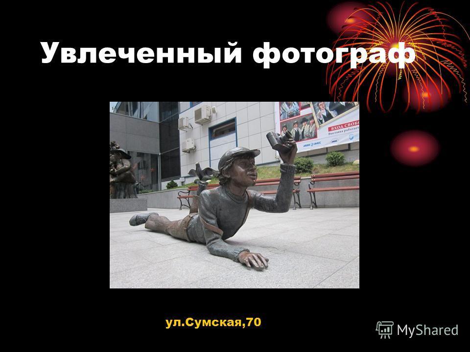 Увлеченный фотограф ул.Сумская,70