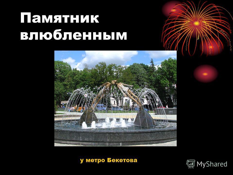 Памятник влюбленным у метро Бекетова