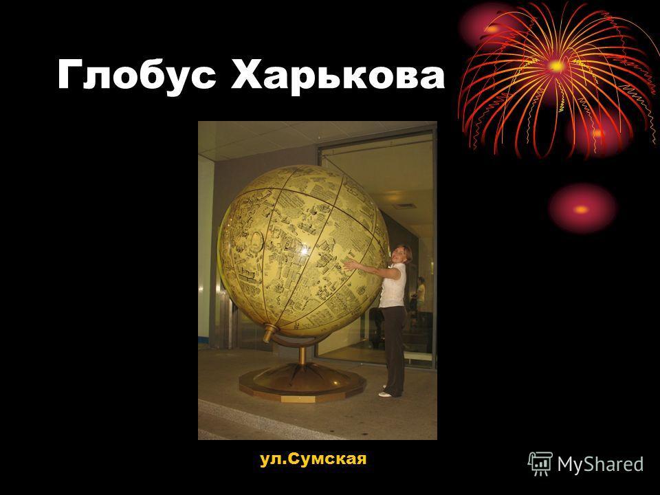 Глобус Харькова ул.Сумская