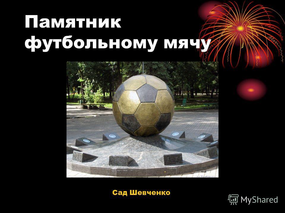 Памятник футбольному мячу Сад Шевченко