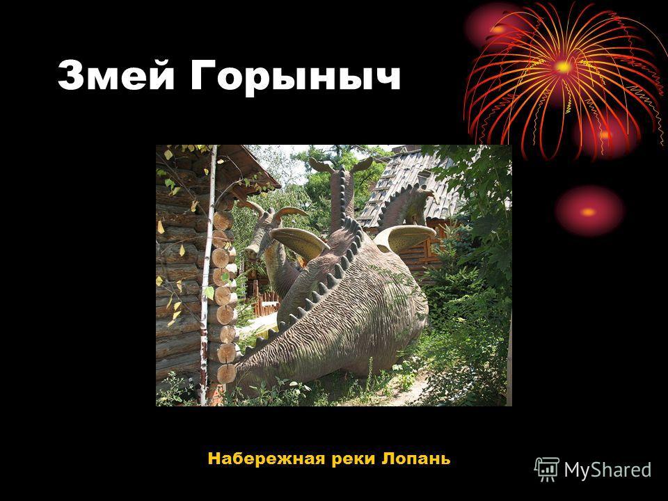 Змей Горыныч Набережная реки Лопань
