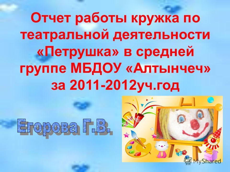 Отчет работы кружка по театральной деятельности «Петрушка» в средней группе МБДОУ «Алтынчеч» за 2011-2012уч.год