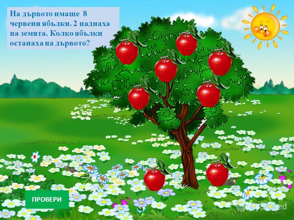 На дървото имаше 8 червени ябълки. 2 паднаха на земята. Колко ябълки останаха на дървото? ПРОВЕРИ