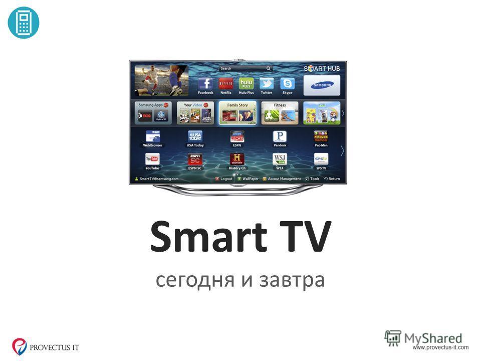 Smart TV сегодня и завтра