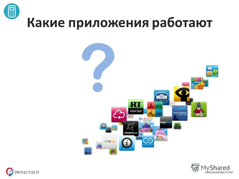 Какие приложения работают ?