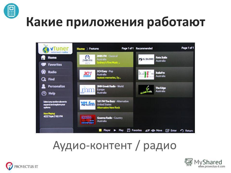 Какие приложения работают Аудио-контент / радио