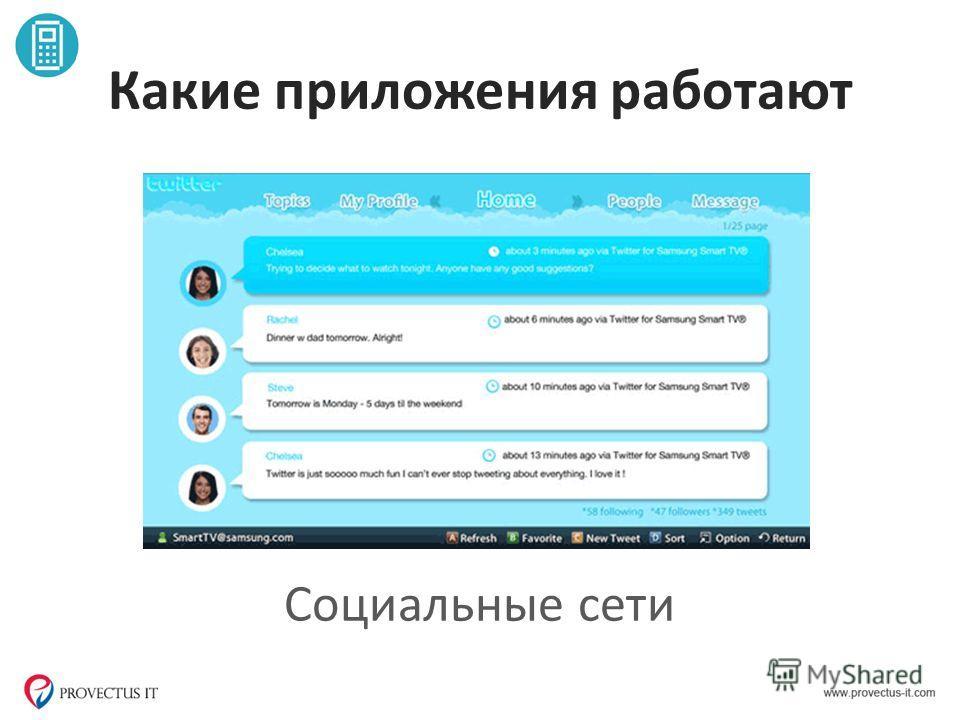 Какие приложения работают Социальные сети