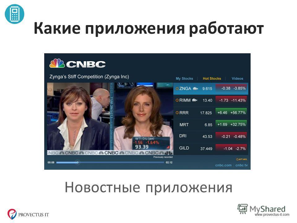 Какие приложения работают Новостные приложения