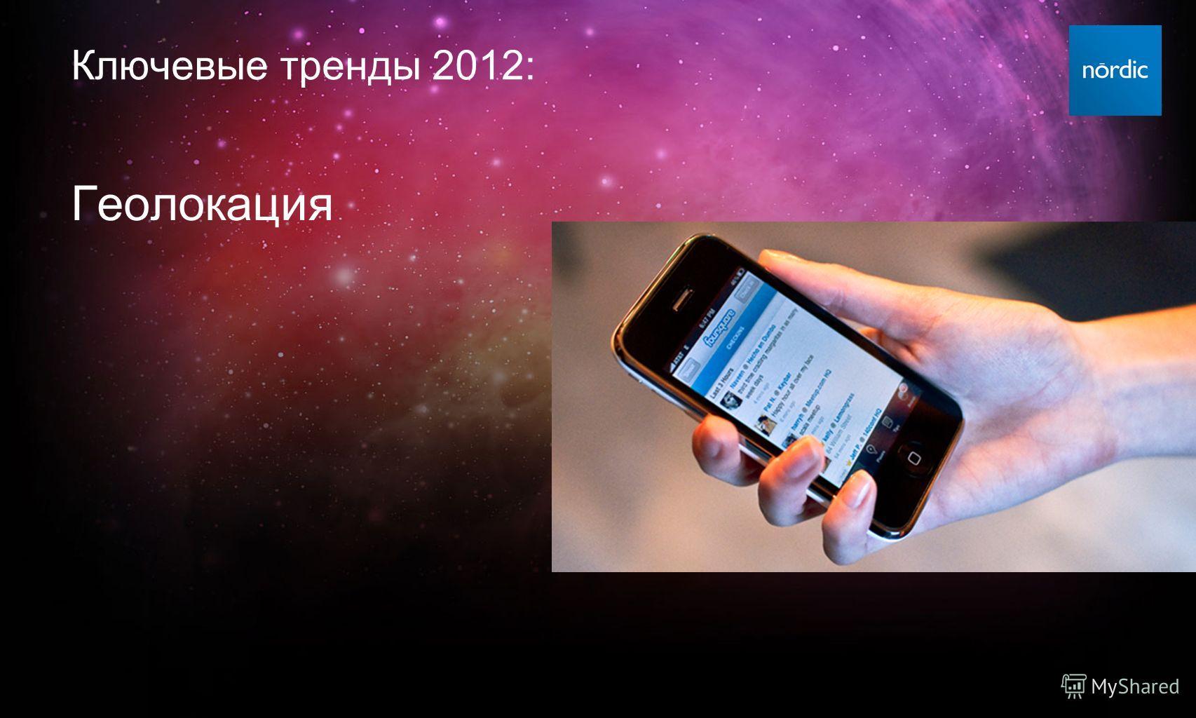 Ключевые тренды 2012: Геолокация