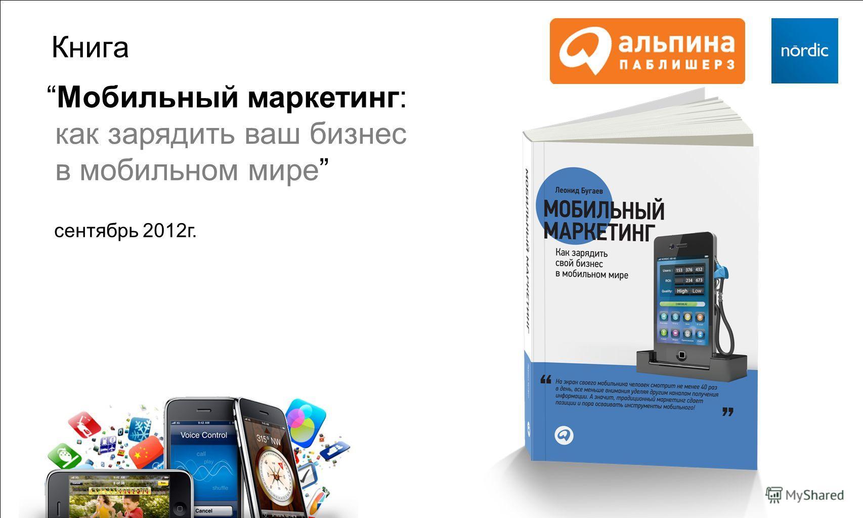 Книга Мобильный маркетинг: как зарядить ваш бизнес в мобильном мире сентябрь 2012г.