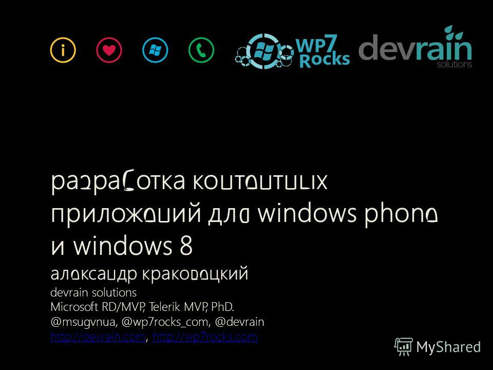 разработка контентных приложений для windows phone и windows 8 александр краковецкий devrain solutions Microsoft RD/MVP, Telerik MVP, PhD. @msugvnua, @wp7rocks _ com, @devrain http://devrain.comhttp://devrain.com, http://wp7rocks.comhttp://wp7rocks.c