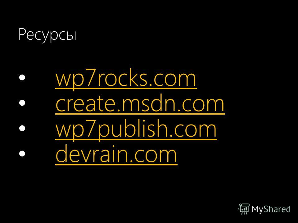 Ресурсы wp7rocks.com create.msdn.com wp7publish.com devrain.com