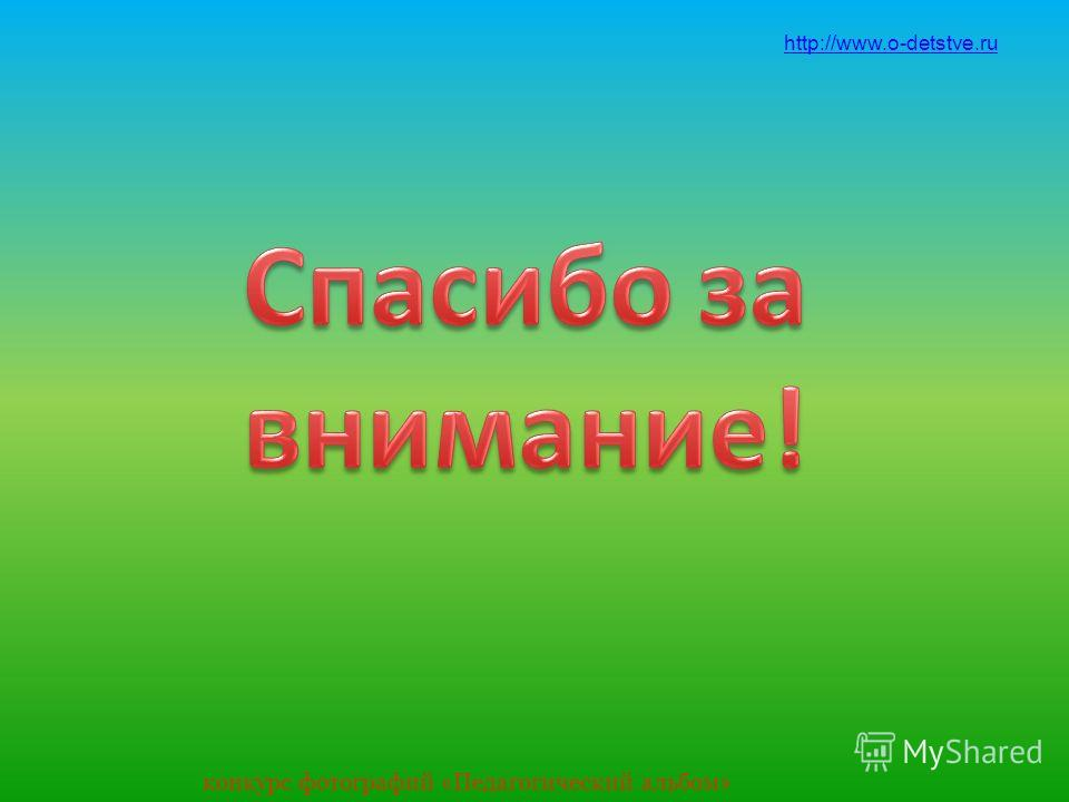http://www.o-detstve.ru конкурс фотографий « Педагогический альбом »