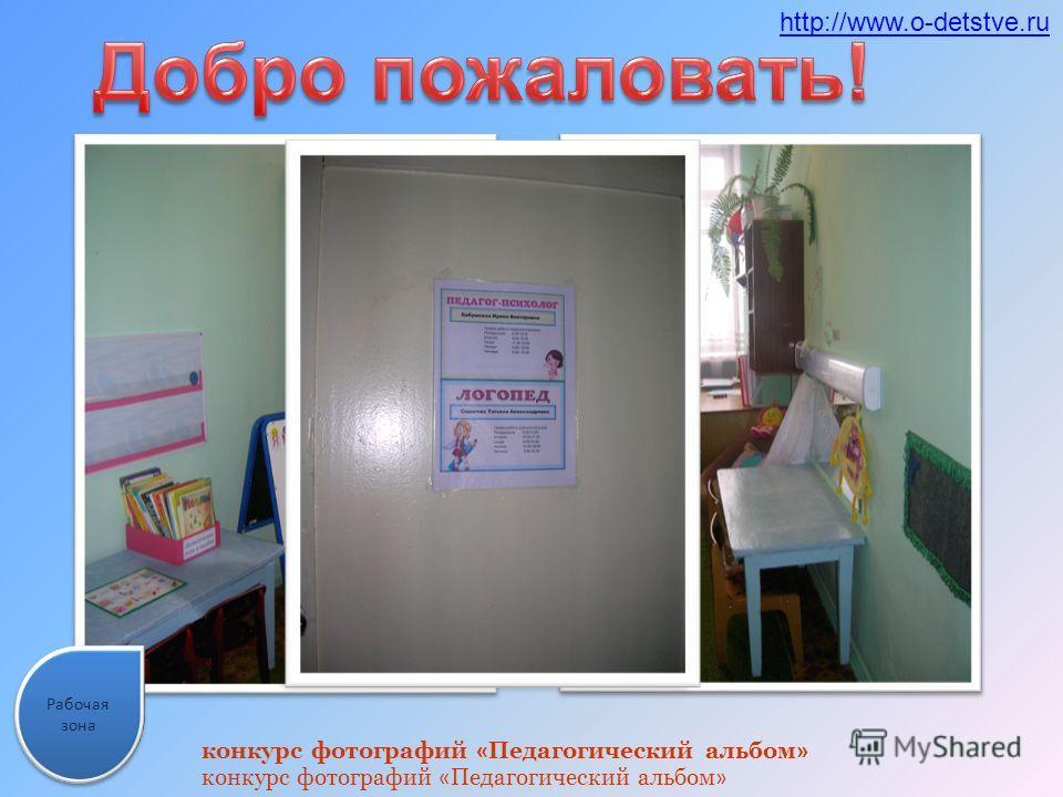 Рабочая зона http://www.o-detstve.ru конкурс фотографий « Педагогический альбом »