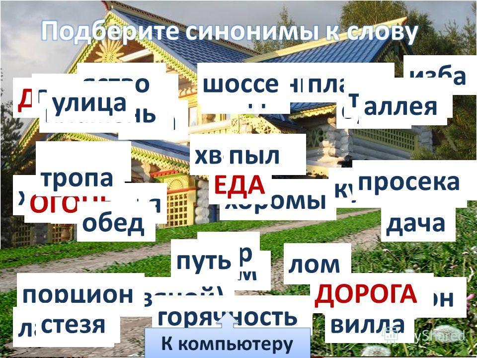 ЭВМ или компьютер Игра «Синонимы» мышка Игра «Омонимы» Понятиями мы пользуемся, когда думаем, словами – когда говорим Слова Понятия