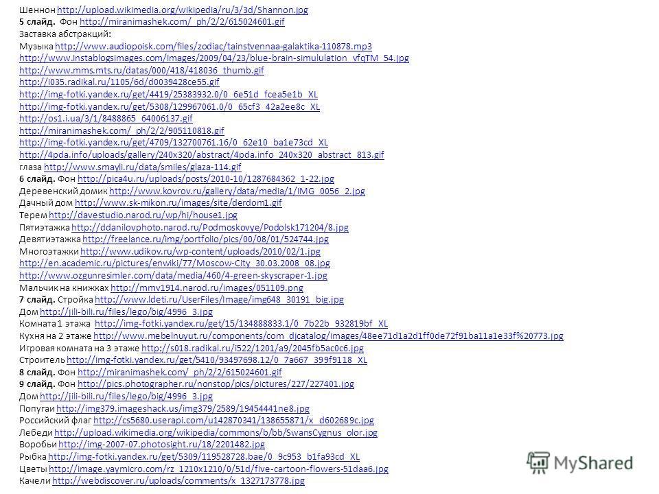Информационные источники: 1 слайд. Фон http://miranimashek.com/_ph/2/2/615024601.gifhttp://miranimashek.com/_ph/2/2/615024601.gif Мальчик на книжках http://mmv1914.narod.ru/images/051109.pnghttp://mmv1914.narod.ru/images/051109.png 2 слайд. Фон http: