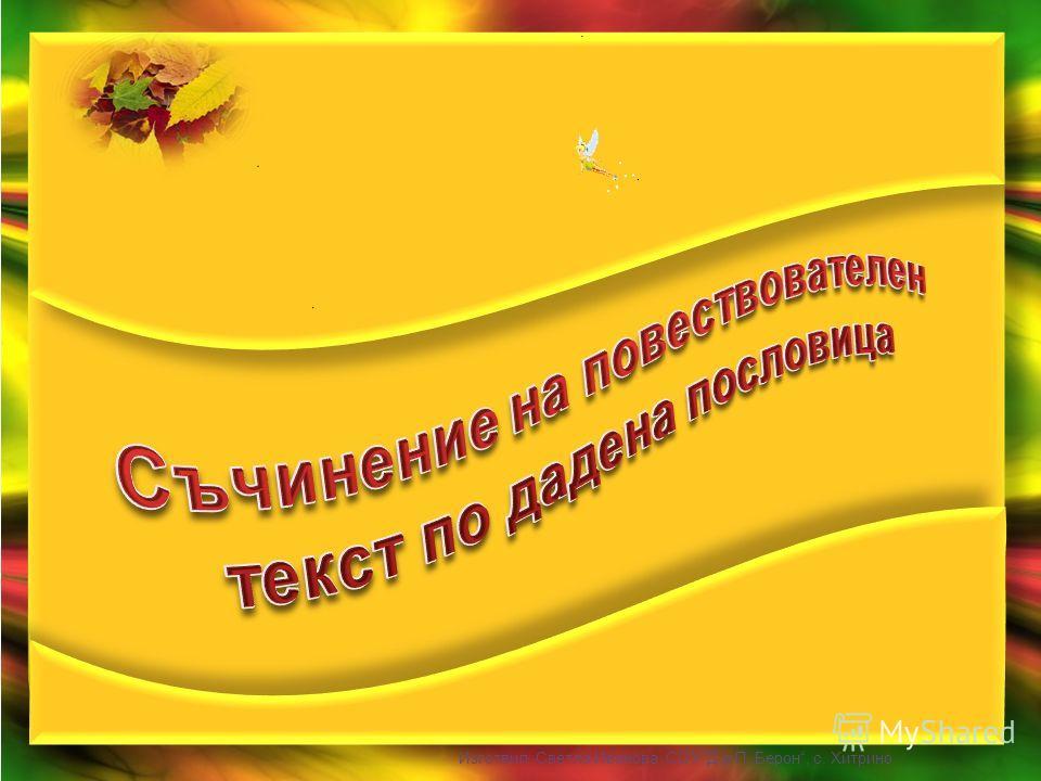 Изготвил: Светла Иванова, СОУД-р П. Берон, с. Хитрино