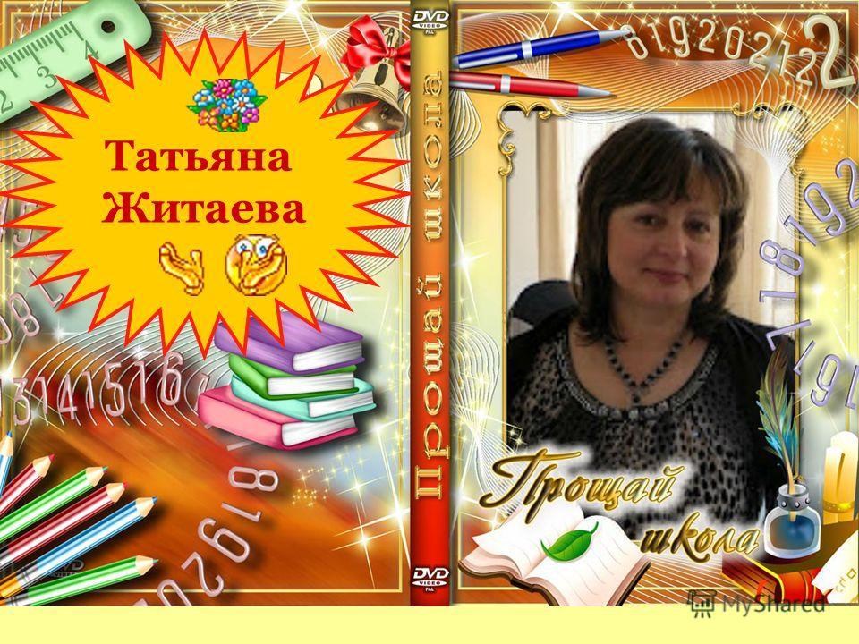 Татьяна Житаева