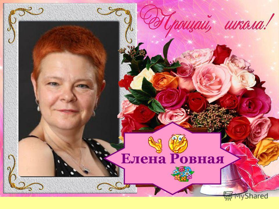 Елена Ровная