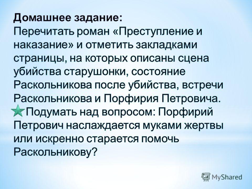 Чудо произошло, благодаря стараниям Сони Мармеладовой