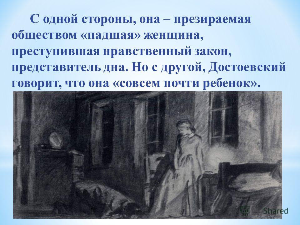Впервые на страницах романа Соня предстает перед нами в рассказе Мармеладова, затем в сцене его гибели и, наконец, в каморке Раскольникова. Что подчеркивает писатель в ее внешнем облике в этих сценах? Почему?