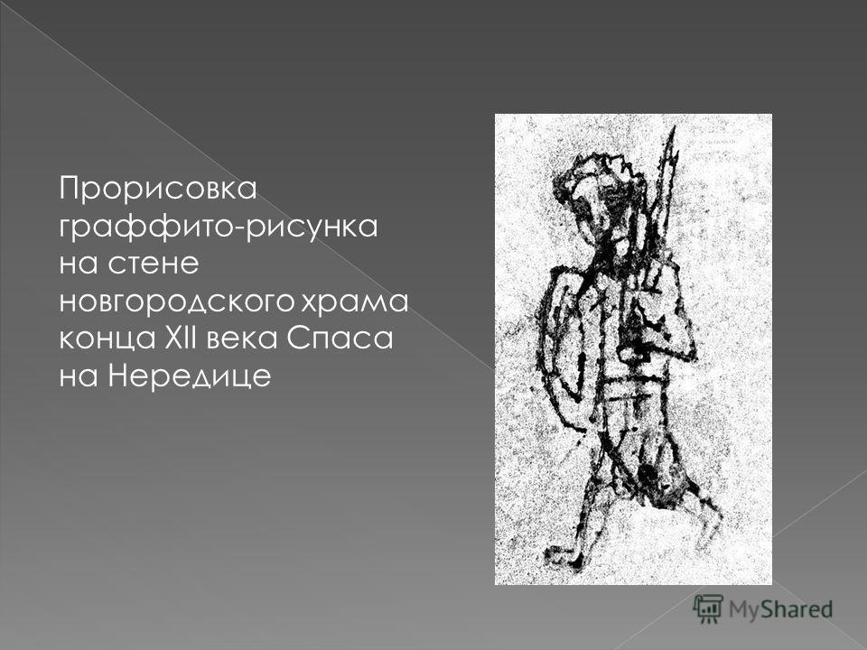 Прорисовка граффито-рисунка на стене новгородского храма конца XII века Спаса на Нередице