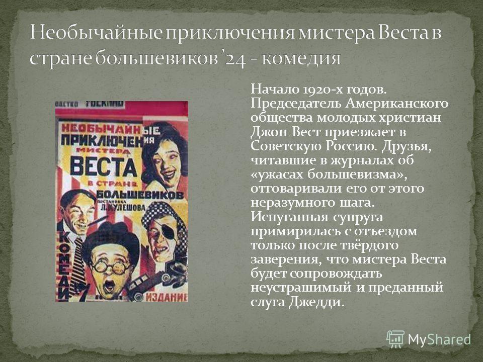 Начало 1920-х годов. Председатель Американского общества молодых христиан Джон Вест приезжает в Советскую Россию. Друзья, читавшие в журналах об «ужасах большевизма», отговаривали его от этого неразумного шага. Испуганная супруга примирилась с отъезд