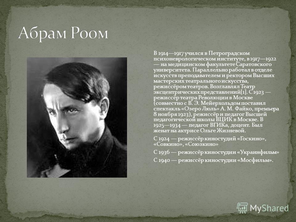 В 19141917 учился в Петроградском психоневрологическом институте, в 19171922 на медицинском факультете Саратовского университета. Параллельно работал в отделе искусств преподавателем и ректором Высших мастерских театрального искусства, режиссёром теа