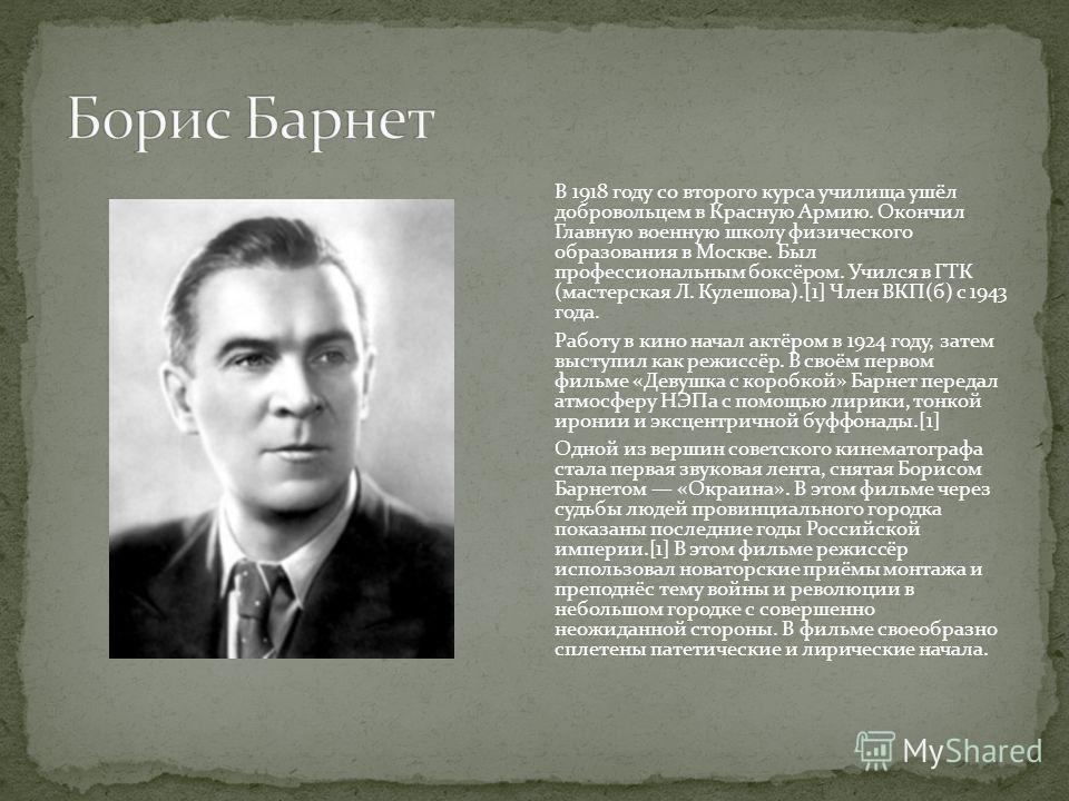 В 1918 году со второго курса училища ушёл добровольцем в Красную Армию. Окончил Главную военную школу физического образования в Москве. Был профессиональным боксёром. Учился в ГТК (мастерская Л. Кулешова).[1] Член ВКП(б) с 1943 года. Работу в кино на
