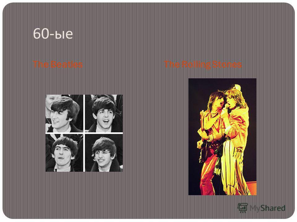 60- ые The BeatlesThe Rolling Stones