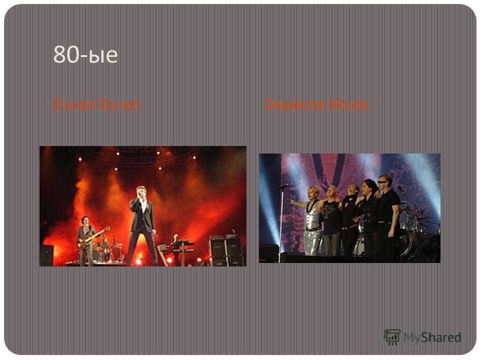80- ые Duran Depeche Mode